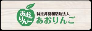 NPOあおりんごオフィシャルサイト